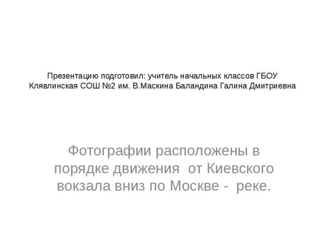 Презентацию подготовил: учитель начальных классов ГБОУ Клявлинская СОШ №2 им....
