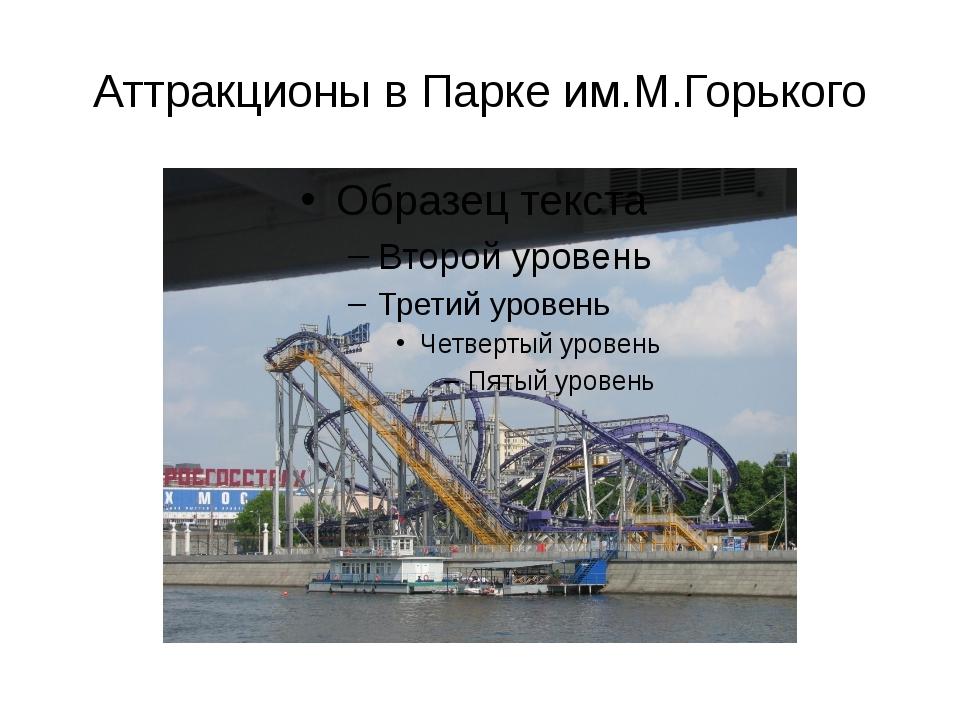 Аттракционы в Парке им.М.Горького