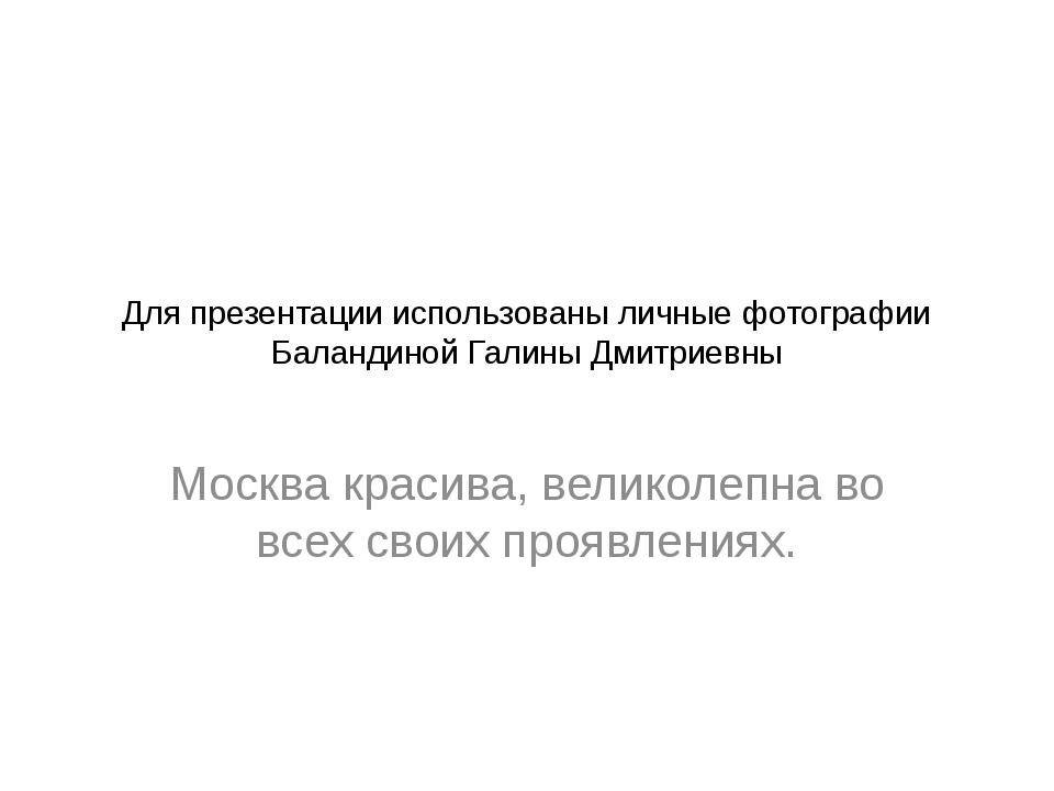 Для презентации использованы личные фотографии Баландиной Галины Дмитриевны М...