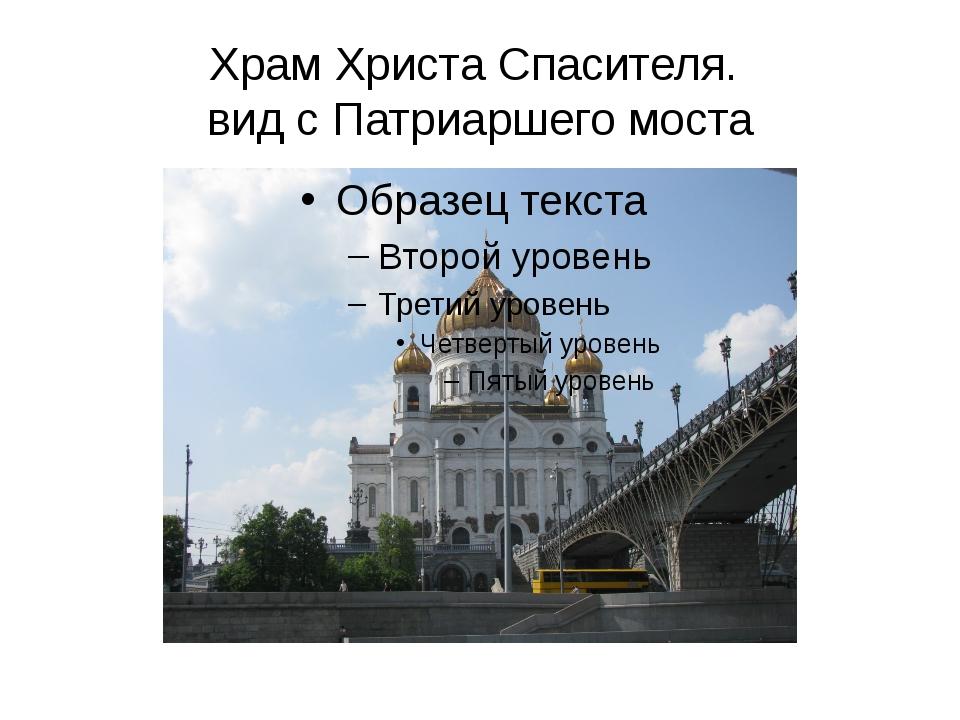Храм Христа Спасителя. вид с Патриаршего моста