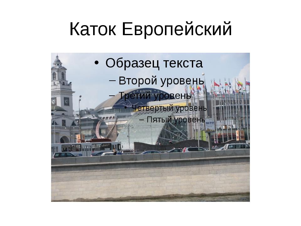 Каток Европейский