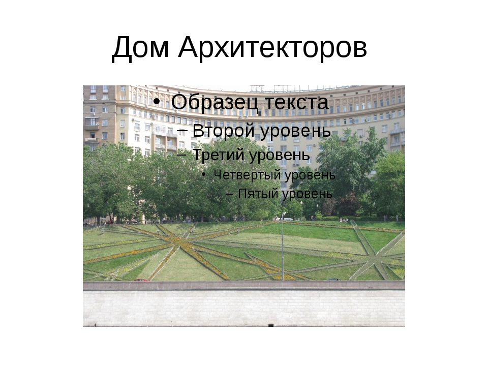 Дом Архитекторов