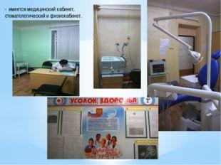 - имеется медицинский кабинет, стоматологический и физиокабинет.