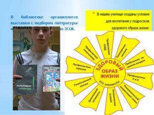 В нашем училище созданы условия для воспитания у подростков здорового образа