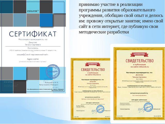 принимаю участие в реализации программы развития образовательного учреждения,...