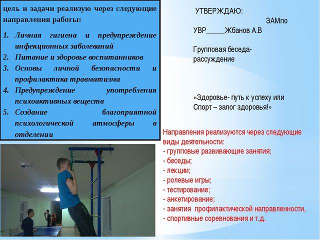 цель и задачи реализую через следующие направления работы: Личная гигиена и п...
