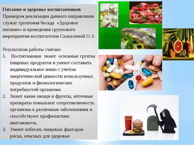 Питание и здоровье воспитанников Примером реализации данного направления служ...