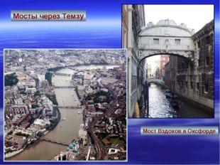 Мост Вздохов в Оксфорде Мосты через Темзу