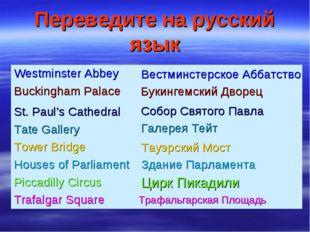 Переведите на русский язык Вестминстерское Аббатство Букингемский Дворец Собо