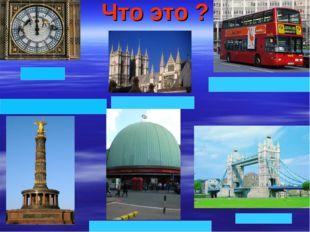 Что это ? Big Ben Red double-decker bus Tower Bridge Westminster Abbey Statue