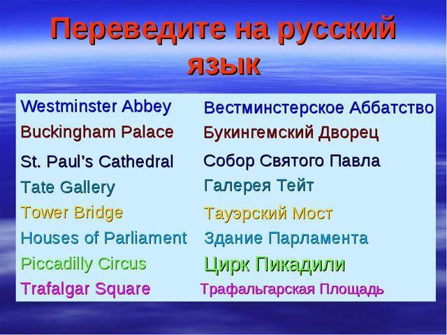 Переведите на русский язык Вестминстерское Аббатство Букингемский Дворец Собо...