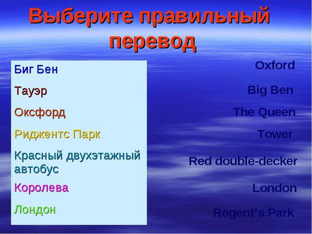 Выберите правильный перевод Oxford Big Ben The Queen Tower Red double-decker...
