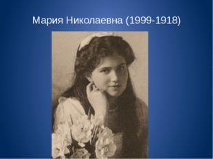 Мария Николаевна (1999-1918)