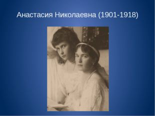 Анастасия Николаевна (1901-1918)