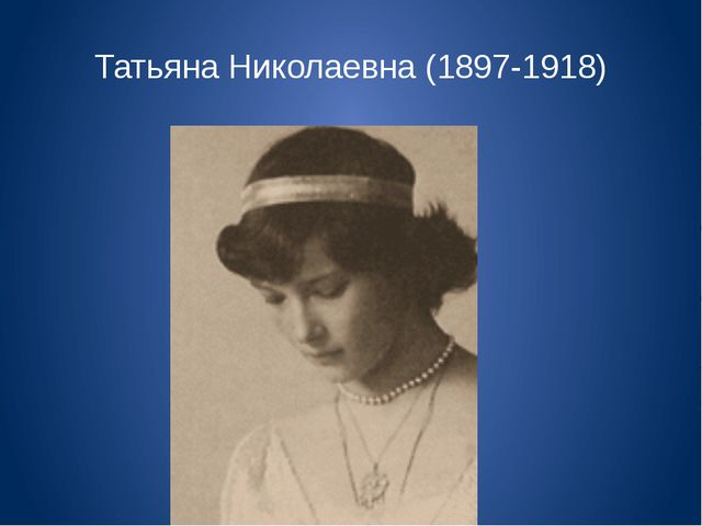 Татьяна Николаевна (1897-1918)