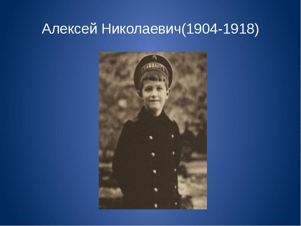 Алексей Николаевич(1904-1918)