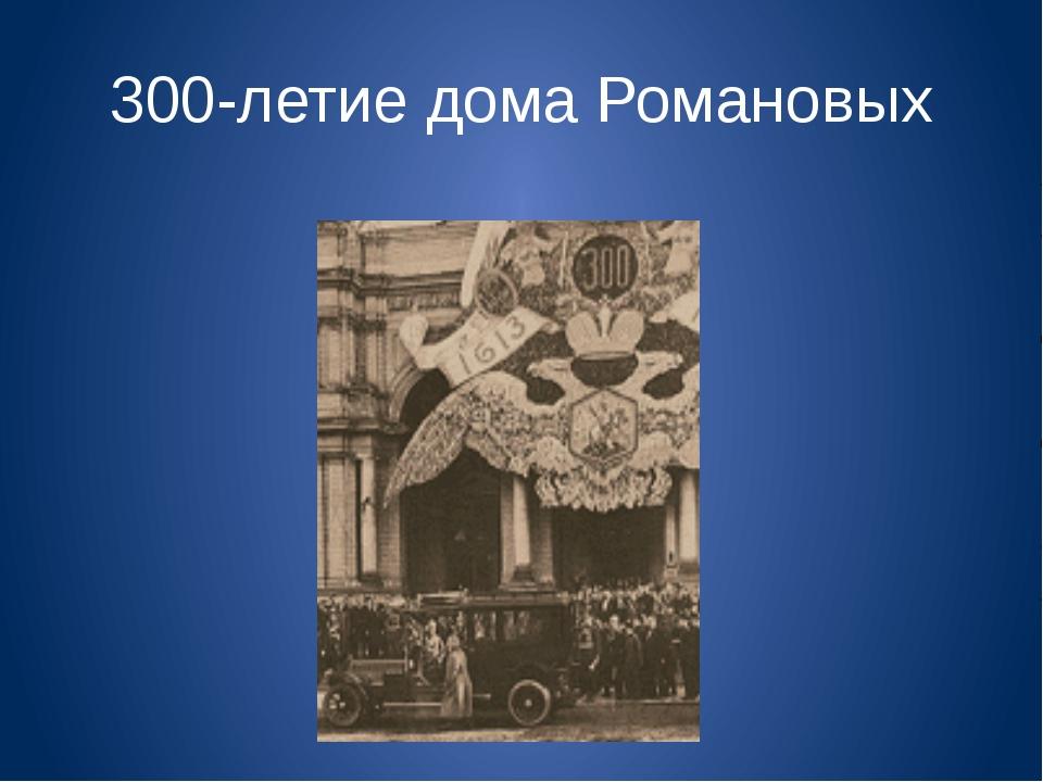 300-летие дома Романовых