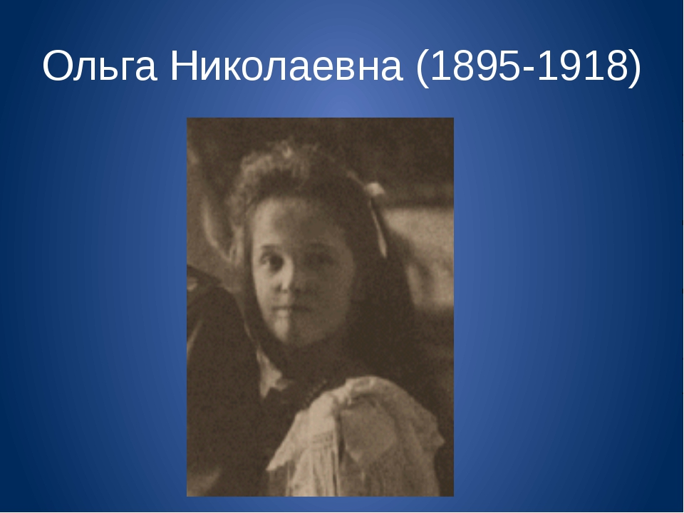Ольга Николаевна (1895-1918)