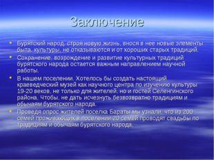 Заключение Бурятский народ, строя новую жизнь, внося в нее новые элементы быт