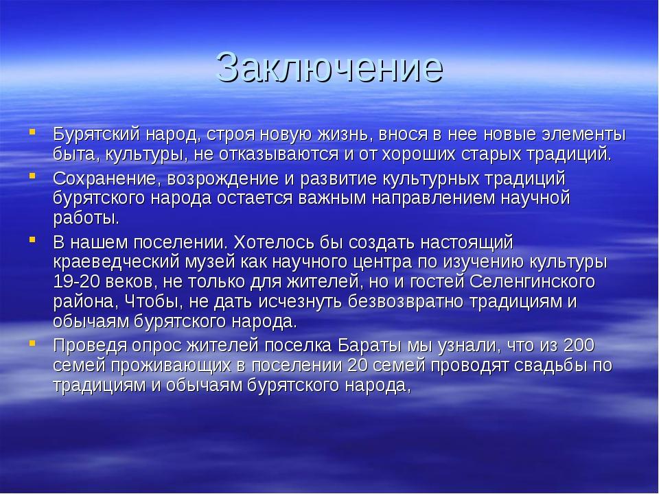 Заключение Бурятский народ, строя новую жизнь, внося в нее новые элементы быт...