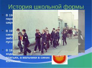 История школьной формы В 1962 году мальчиков переодели в серые шерстяные кост