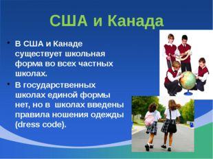 США и Канада В США и Канаде существует школьная форма во всех частных школах.