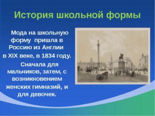 История школьной формы Мода на школьную форму пришла в Россию из Англии в XIX