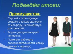 Подведём итоги: Преимущества: Строгий стиль одежды создаёт в школе деловую ат