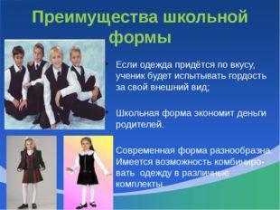 Преимущества школьной формы Если одежда придётся по вкусу, ученик будет испыт