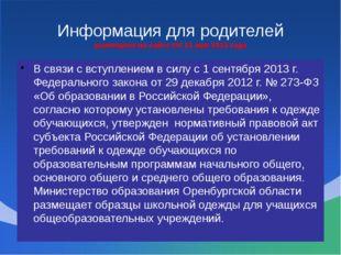 Информация для родителей размещена на сайте ОУ 21 мая 2013 года В связи с вст