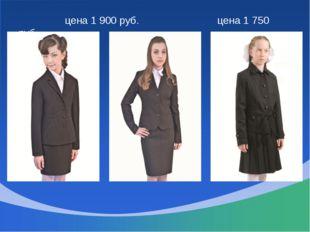 цена 1900 руб. цена 1 750 руб.