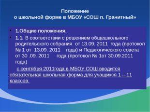 Положение о школьной форме в МБОУ «СОШ п. Гранитный» 1.Общие положения. 1.1.
