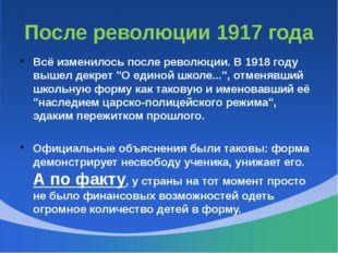 После революции 1917 года Всё изменилось после революции. В 1918 году вышел д
