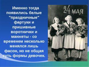 """Именно тогда появились белые """"праздничные"""" фартуки и пришивные воротнички и"""