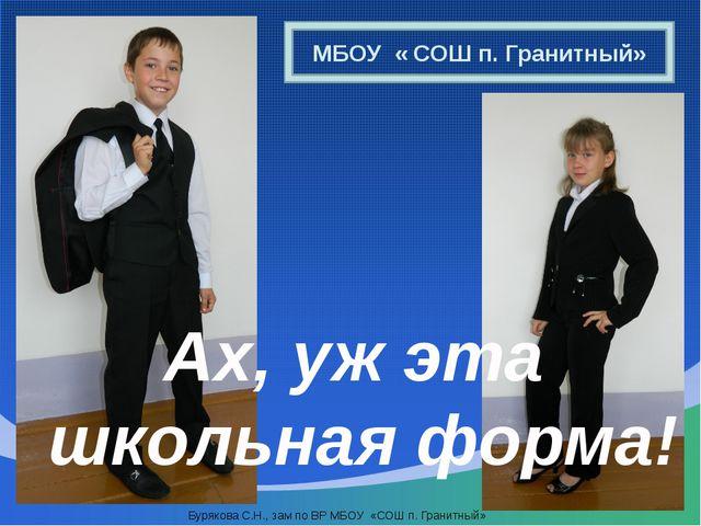 Бурякова С.Н., зам по ВР МБОУ «СОШ п. Гранитный» МБОУ « СОШ п. Гранитный» Ах,...