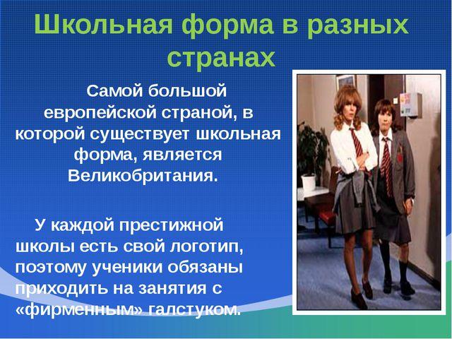 Школьная форма в разных странах Самой большой европейской страной, в которой...
