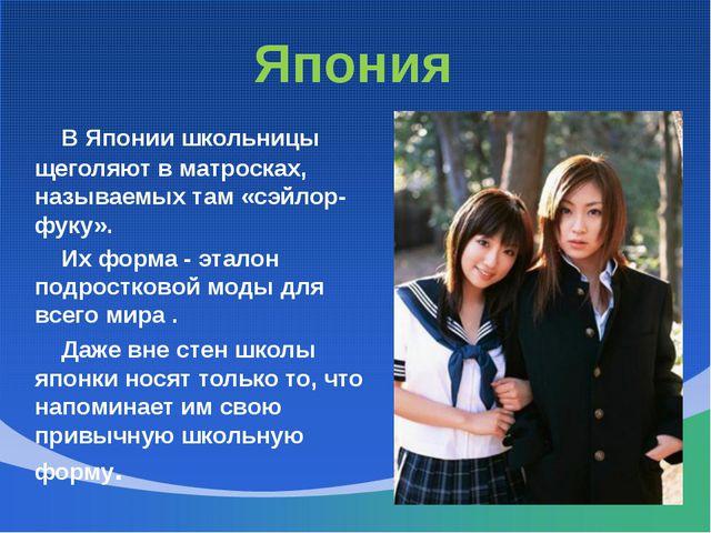 Япония В Японии школьницы щеголяют в матросках, называемых там «сэйлор-фуку»....