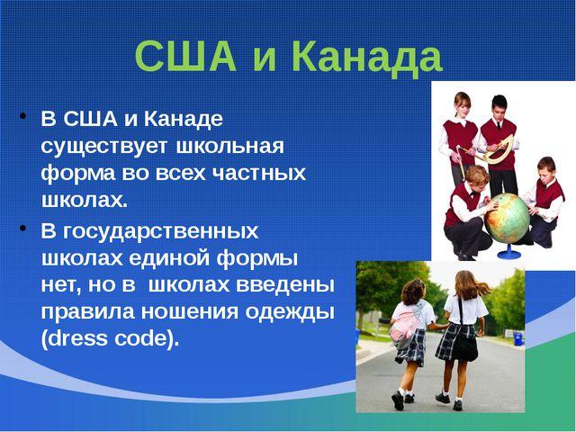 США и Канада В США и Канаде существует школьная форма во всех частных школах....