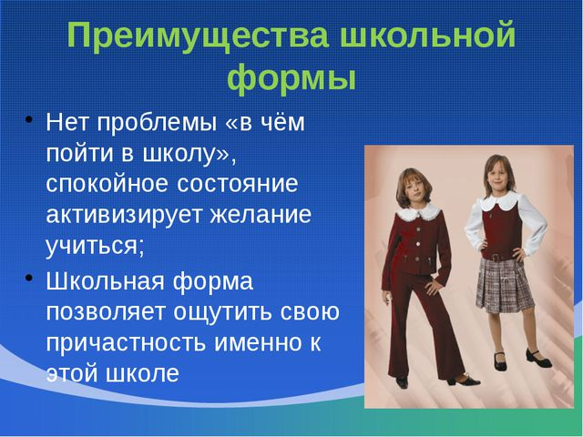 Преимущества школьной формы Нет проблемы «в чём пойти в школу», спокойное сос...