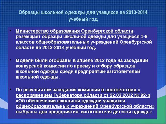 Образцы школьной одежды для учащихся на 2013-2014 учебный год Министерство об...