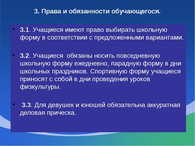 3. Права и обязанности обучающегося. 3.1. Учащиеся имеют право выбирать школь...