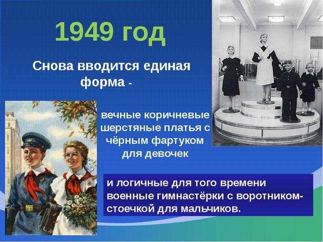 1949 год Снова вводится единая форма - вечные коричневые шерстяные платья с ч...