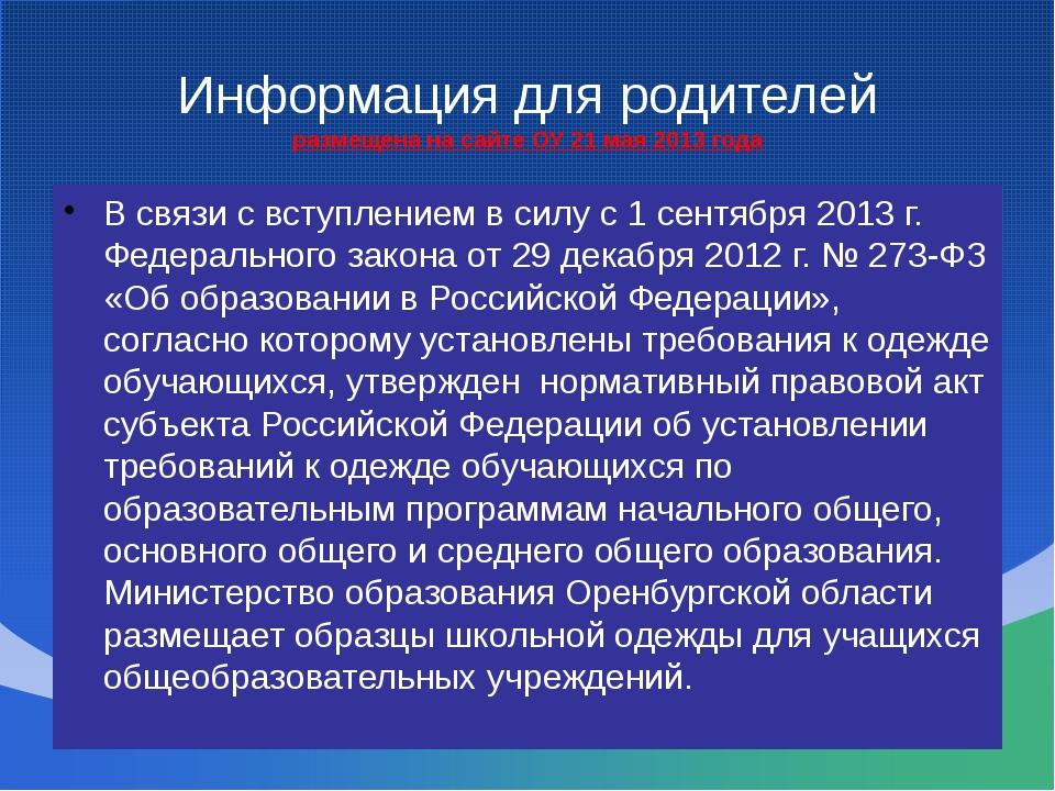 Информация для родителей размещена на сайте ОУ 21 мая 2013 года В связи с вст...