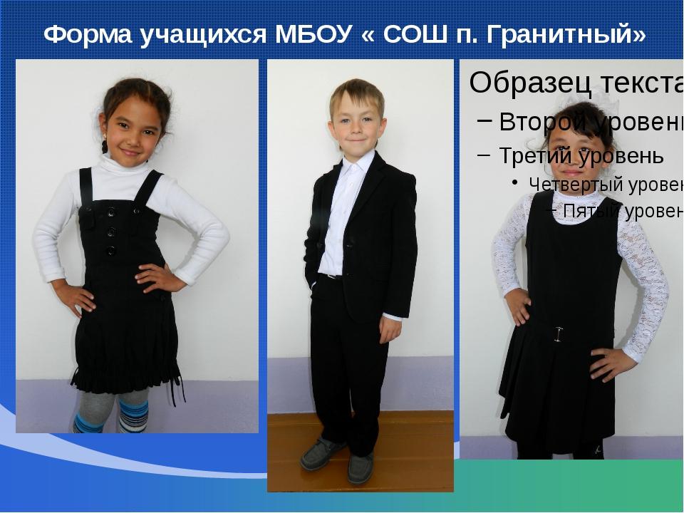 Форма учащихся МБОУ « СОШ п. Гранитный»