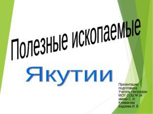 Презентацию подготовила Учитель географии МОУ СОШ № 24 имени С. И. Климакова