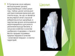 Цеолит. В Сунтарском улусе найдено месторождение цеолита, представляющую собо