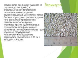 Вермикулит  Применяется вермикулит (минерал из группы гидрослюдяных) в строи