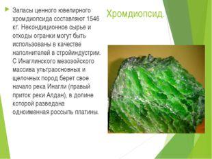 Хромдиопсид. Запасы ценного ювелирного хромдиопсида составляют 1546 кг. Некон