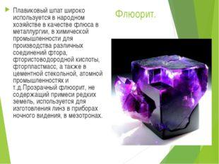 Флюорит. Плавиковый шпат широко используется в народном хозяйстве в качестве