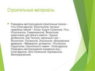 Строительные материалы. Разведаны месторождения строительных песков – Усть-Се
